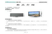 海信 TLM4277W液晶电视 说明书
