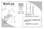 容声 冰箱BCD-202G/B型 使用说明书