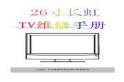 长虹 LT2657液晶电视中文 维修手册