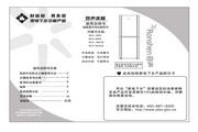 容声 冰箱BCD-182G/B型 使用说明书