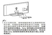 索尼液晶电视KLV-46V530A型说明书