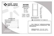 容声 冰箱BCD-182G型 使用说明书