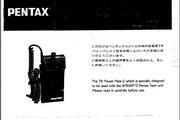 宾得TR Power Pack-2 (PW-222)相机英文说明书