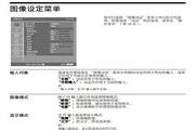 索尼液晶电视KLV-46F310A型说明书
