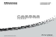 海信 LED26K16液晶彩电 使用说明书