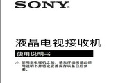 索尼液晶电视KLV-46EX500型说明书