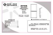 容声 冰箱BCD-178G/X1型 使用说明书