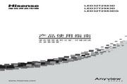 海信 LED37T29X3D液晶彩电 使用说明书