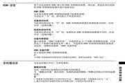 索尼液晶电视KLV-40V380A型说明书