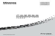 海信 LED46K21液晶彩电 使用说明书