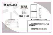 容声 冰箱BCD-168G/X1型 使用说明书