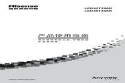 海信 LED42T39AK液晶彩电 使用说明书