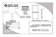 容声 冰箱BCD-178G型 使用说明书