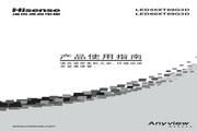 海信 LED60XT69G3D液晶彩电 使用说明书
