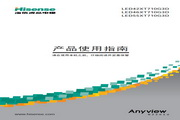 海信 LED55XT710G3D液晶彩电 使用说明书