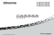 海信 TLM32V78X3D液晶彩电 使用说明书