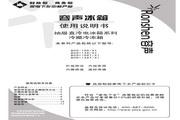 容声 冰箱BCD-108T/X1型 使用说明书