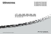 海信 TLM37V78X3D液晶彩电 使用说明书