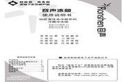 容声 冰箱BCD-232YM/AX1型 使用说明书