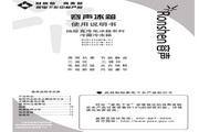 容声 冰箱BCD-212YM/AX1型 使用说明书