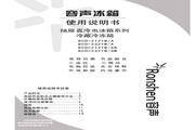 容声 冰箱BCD-212YM/SN型 使用说明书