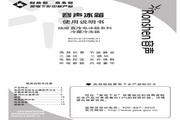 容声 冰箱BCD-212YMB/X1型 使用说明书