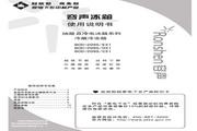 容声 冰箱BCD-209S/CX1型 使用说明书