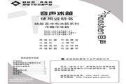 容声 冰箱BCD-272WYMB/X1型 使用说明书