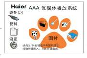 海尔L40A11-AK液晶彩电使用说明书