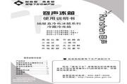 容声 冰箱BCD-262WPMB/X1型 使用说明书