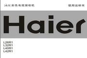海尔L40R1液晶彩电使用说明书