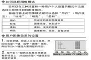 海尔L26R1液晶彩电使用说明书