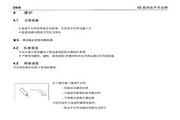 奥豪斯SCS-VS3000XV51P电子平台秤使用说明书