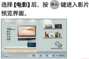 海尔LE37A300M型平板电视说明书
