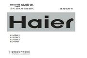 海尔LU42R1液晶彩电使用说明书