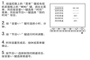 海尔LU47W1液晶彩电使用说明书