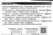海尔LB26R3液晶彩电使用说明书