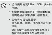 海尔LB26K3液晶彩电使用说明书