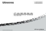 海信 LED42E01液晶彩电 使用说明书