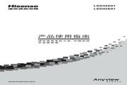 海信 LED32E01液晶彩电 使用说明书
