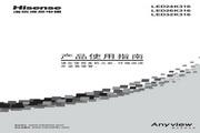 海信 LED32K316液晶彩电 使用说明书