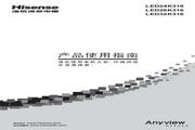 海信 LED26K316液晶彩电 使用说明书