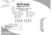 容声 冰箱BCD-168T型 使用说明书