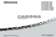 海信 LED23K100液晶彩电 使用说明书