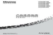 海信 LED42K100N液晶彩电 使用说明书