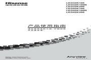 海信 LED42K100液晶彩电 使用说明书