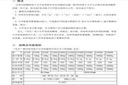 双杰JJ500电子天平使用说明书