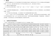 双杰JJ2000电子天平使用说明书