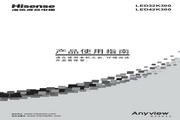 海信 LED42K300液晶彩电 使用说明书