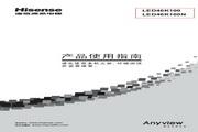 海信 LED46K100N液晶彩电 使用说明书
